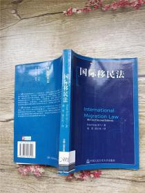 国际移民法