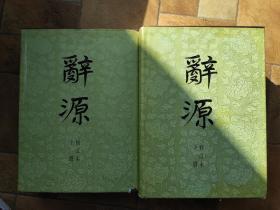 辞源(修订本,上下册)