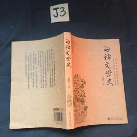 民国文史经典·走进大师的精神世界:白话文学史