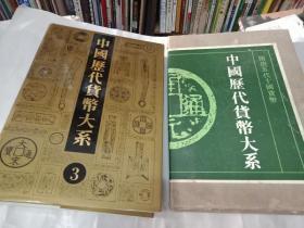 中国历代货币大系3 隋唐五代十国货币