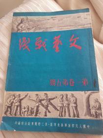 五十年代老期刊,文艺战线,第一卷第五期