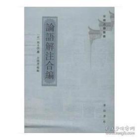 论语解注合编(安徽古籍丛书 全一册)