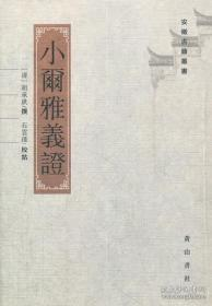小尔雅义证(安徽古籍丛书 全一册)