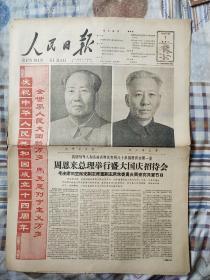 人民日报1963年10月1日(共六版)第5562号