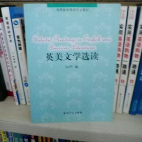 高等教育英语专业教材:英美文学选读