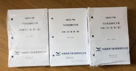 ARJ21-700飞机机组操作手册 FCOM(全三卷)