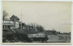 民国时期山东威海信号塔--海军公所一带的刘公路全景老照片,海军公所亦名北洋水师提督署,俗称丁公府