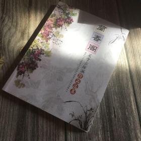 包真 兰香阁 吴子云绘画作品选集 (吴子云签赠本)