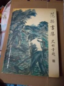 范扬画集(范扬毛笔钤印签赠本)8开精装本