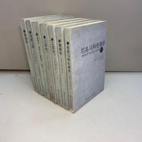 亚里士多德著作单行本: 《工具论》(上下)《物理学》《形而上学》《尼各马科伦理学》《政治学》《修辞术.亚历山大修辞学.论诗》 全6种7册合售