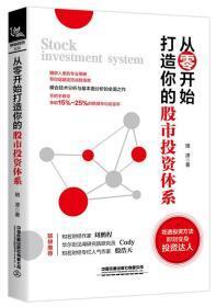 从零开始打造你的股市投资体系