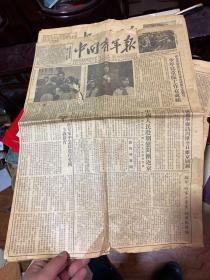 中国青年报 1951年 第6,7,17,8,18,19,11号  共计七期合售