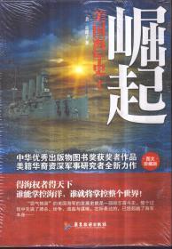 美国海军史(全三册)崛起、亮剑、霸道