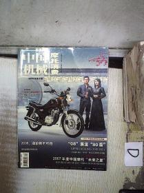 中国机械 消费版   摩托消费  2008 3。