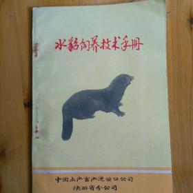 水貂饲养技术手册