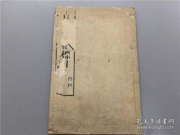 和刻本《古文孝經標注》1冊全,以日本所藏刊的足利本、元祿本對校,于天頭出校記,版本好,明治版。