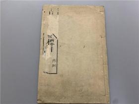 和刻本《古文孝经标注》1册全,以日本所藏刊的足利本、元禄本对校,于天头出校记,版本好,明治版。