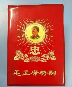 """64开封面带""""忠""""字大厚本《毛主席诗词》(内带5张林彪像(3张彩色、2张黑白);江青像2幅,530页完整不缺页),象这样文革精品书籍不常见!"""