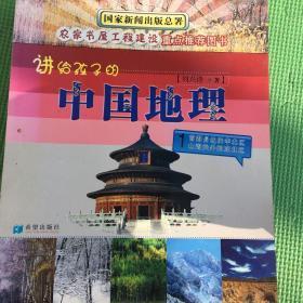 讲给孩子的中国地理(全三册)正版 全彩印刷