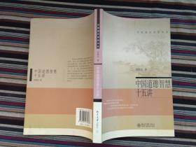 中國道德智慧十五講