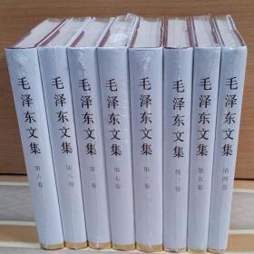 毛泽东文集 1-8卷精装 全新正版