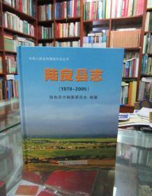 陆良县志(1978-2005)