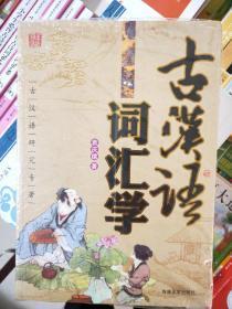 古汉语词汇学