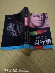 树叶裙  中国文学出版社