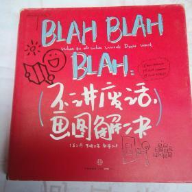 """(餐巾纸系列3):BLAH BLAH BLAH:不讲废话,画图解决""""餐巾纸沟通力之父""""丹•罗姆最新力作,教你画最简单的图,解决最困难的商业问题"""