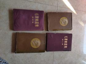 《毛泽东选集》【一至四卷】布面精装(第一,二,三卷1964年再版,第四卷1961年再版)品如图