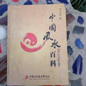 中国风水百科