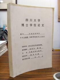 江西宗派研究(四川大学博士学位论文 指导老师祝尚书教授  )