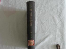 汉三国六朝纪年镜图说  梅原末治编著  16开精装 昭和十八年  桑名文星堂刊单面印刷  图片多多