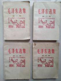 毛泽东选集(1--4卷都是1印)
