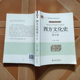 西方文化史(第2版)   原版二手