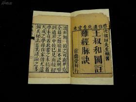清灵兰堂木刻本《图注脉诀辨真》,原题为《王叔和图注难经脉诀》应包含《难经》和《脉诀》,现存《脉诀》一部五册四卷全