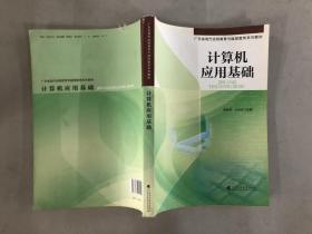 计算机应用基础/广东省现代远程教育与继续教育系列教材