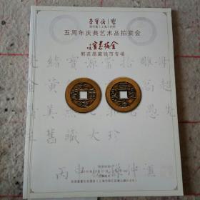 古钱币鉴藏专家郭若愚收藏钱币拍卖专场。
