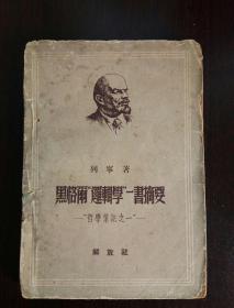 """黑格尔""""逻辑学""""一书摘要(哲学笔记之一)1949年8月出版"""