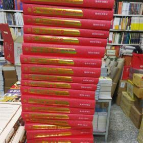 星火燎原全集(全20册)精装