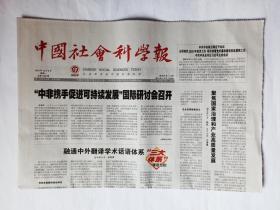 中国社会科学报,2019年12月9日
