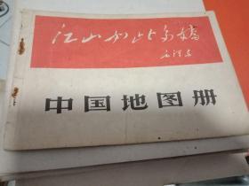 中国地图册1966年4月第一版北京第二次印刷