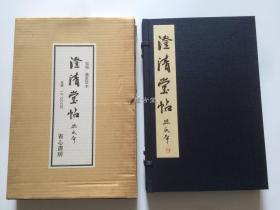 祖拓 澄清堂帖 孙氏本 省心书房 昭和52年 1977年 珂罗版精印