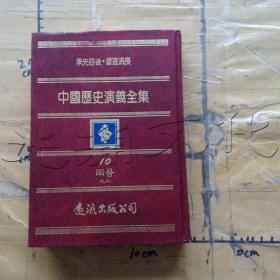 中国历史演义全集.10
