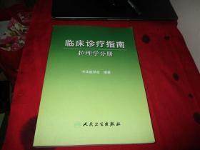 臨床診療指南·護理學分冊