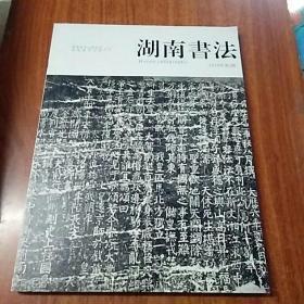 湖南书法  2019年第3期
