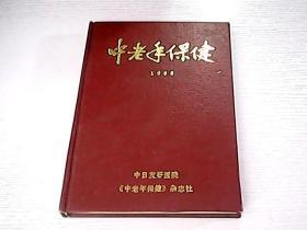 中老年保健1988(1-6)合订本  精装