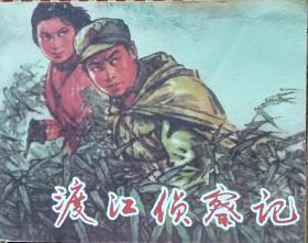 《渡江侦察记》(连环画)