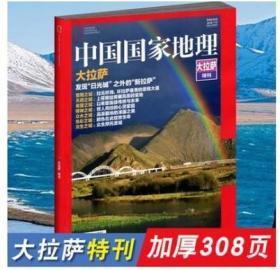 中国国家地理特刊 大拉萨 2017年增刊特刊 西藏拉萨专辑