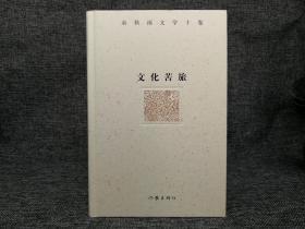独家|余秋雨 亲笔签名《文化苦旅》毛边本(作家出版社 一版一印)(每人限购一册)